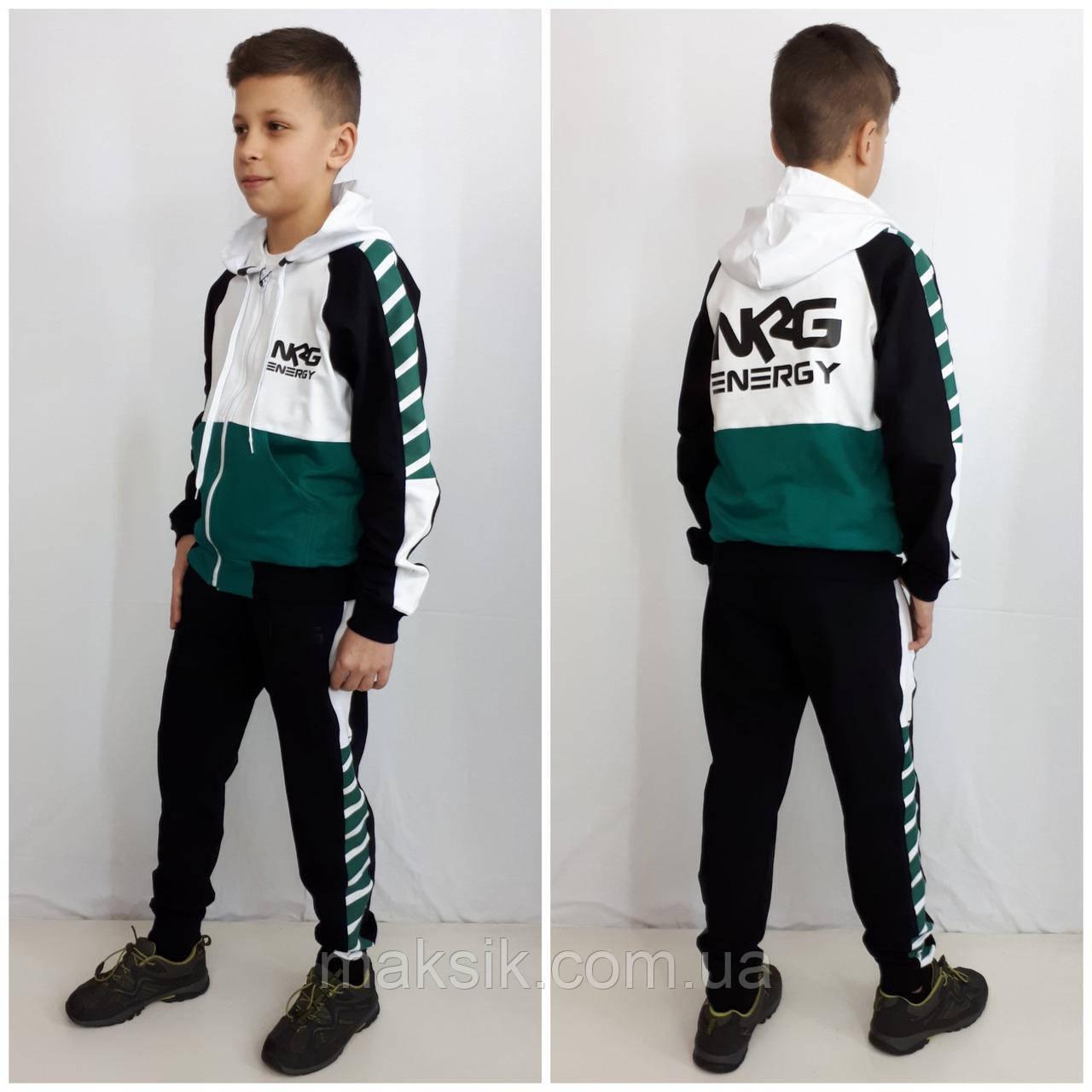 "Спортивный костюм для мальчика  ""NRG""  р.134"