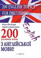 Англійська мова. 200 усних тем. (200 English Topics for Discussion).