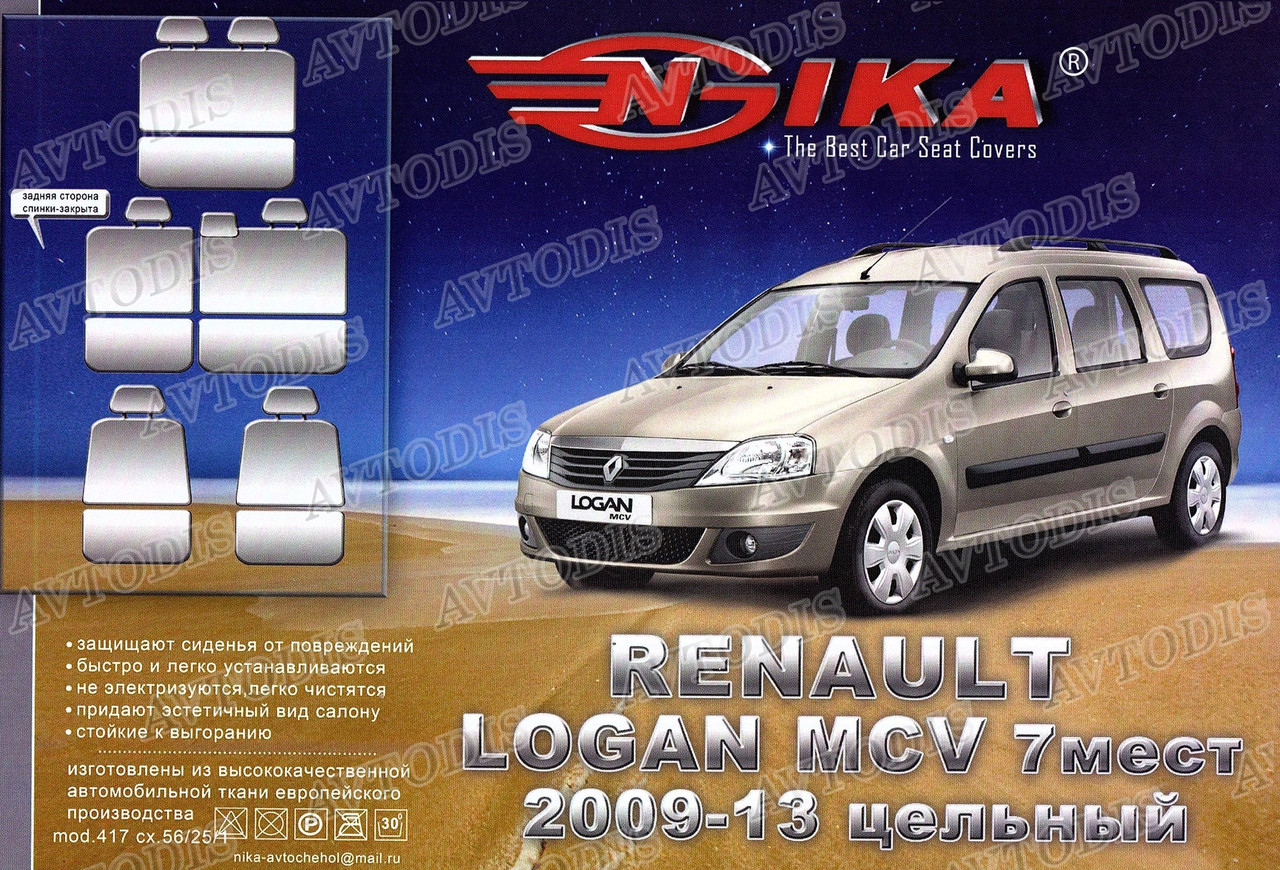 Авточехлы Renault Logan MCV 2009-2013 (7 мест)(з/сп. цельная) Nika