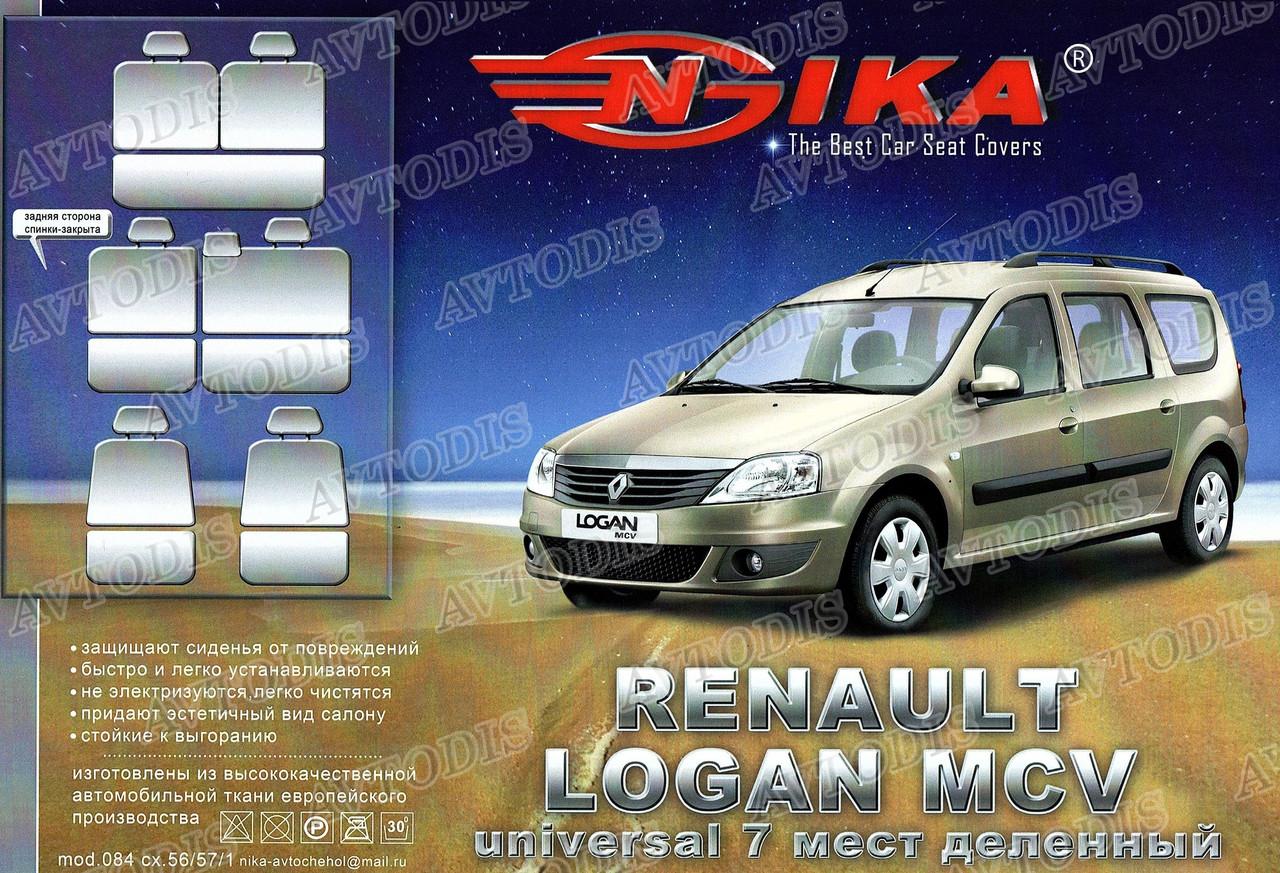Авточехлы Renault Logan MCV 2009-2013 (7 мест)(з/сп. раздельная) Nika