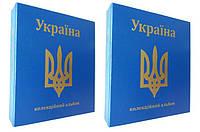 Альбом-каталог для юбилейных монет Украины с 1995г. в 2-х томах (синий)