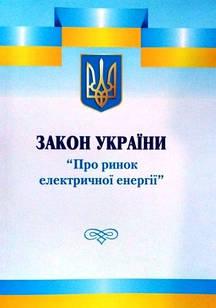 Закон України Про ринок електричної енергії