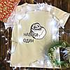 Мужская футболка с принтом - Навеки один