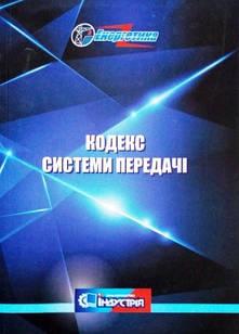 Кодекс системи передачі (зі змінами 2020)