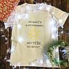 Мужская футболка с принтом - Может я и солнышко..