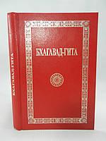 Бхагавад-Гита (б/у)., фото 1