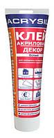 Клей монтажный акриловый Для декора белый Lacrysil (Лакрисил)  0.2 кг