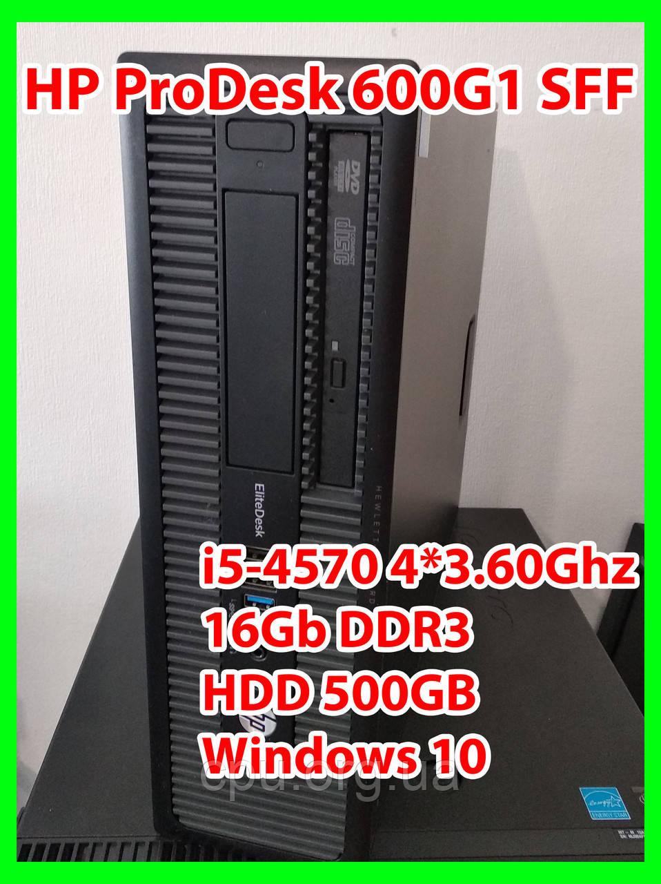 ПК HP 600G1 SFF- i5-4570 4 ядра 3,20-3,60Ghz / 16GB DDR3 / 500GB