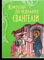 Коментарі до недільних Євангелій