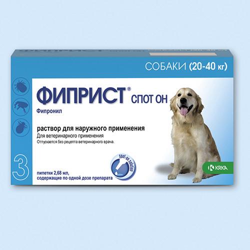 Капли Фиприст СПОТ ОН от блох и клещей для собак 10-20 кг, 3 пипетки, КРКА
