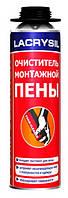 Очиститель пены  Lacrysil (Лакрисил) 500 мл