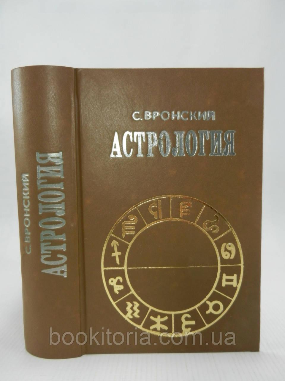Вронский С. Астрология: о браке и совместимости (б/у).
