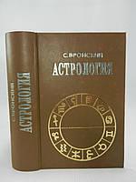 Вронский С. Астрология: о браке и совместимости (б/у)., фото 1