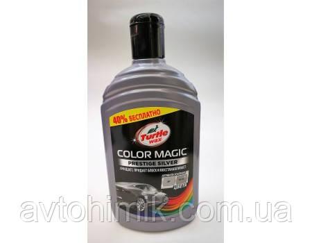 Turtle Wax Color Magic Полироль подкрашивающий  Серебристый 500мл. 15248/53239