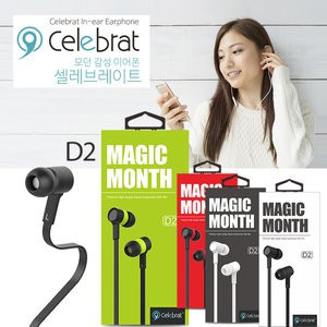 ОПТ Дротові навушники вакуумні Celebrat D2 з мікрофоном