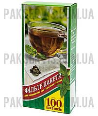 Фільтр-пакети для чаю L(під чашку) 100шт. 1/100