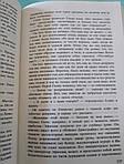 Рассечение Стоуна, фото 2