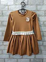 Платье детское однотонное для девочки с цветком и поясом с бусинами размер 4-7лет, цвет кэмел