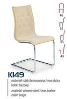 Кресло для кухни Halmar K149