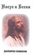 Иисус и Ессеи. Кэннон Д.