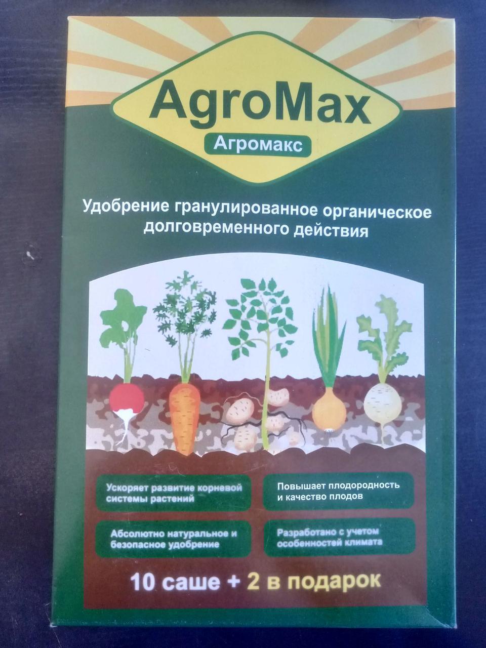 про удобрение агромакс