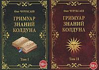 Гримуар знаний колдуна (в 2-х томах). Чуруксаев О.