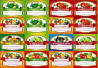 Набор наклеек на банки для консервации Овощи 64 шт.