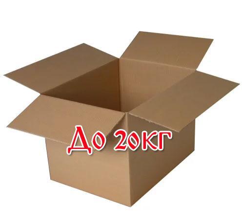 Картонная коробка вместимостью до 20 кг