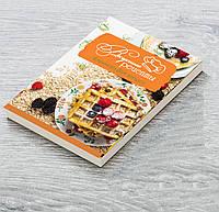 """Книга для записи кулинарных рецептов """"Вафли"""". Кулинарный блокнот. Кук Бук"""