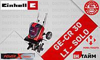 (Power X-Change) Культиватор аккумуляторный Einhell GE-CR 30 Li (3431200)