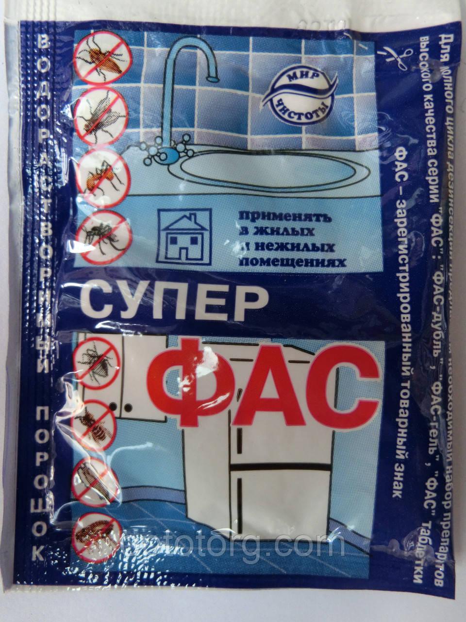 Средство от тараканов и всех насекомых  порошок Фас-супер оригинал Россия бытовой