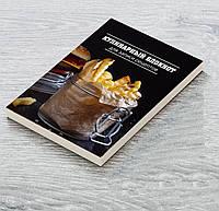 """Книга для записи кулинарных рецептов """"Картофель Фри"""". Кулинарный блокнот. Кук Бук"""