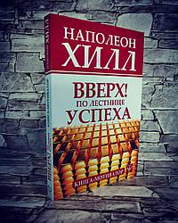 """Книга """"Вверх! По лестнице успеха. Книга-мотиватор"""" Наполеон Хилл"""