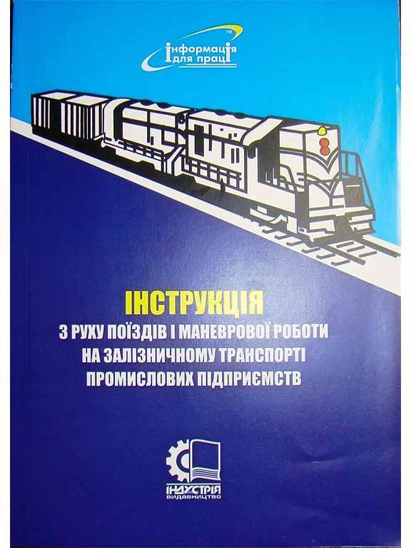 Інструкція з руху поїздів і маневрової роботи на залізничному транспорті промислових підприємств