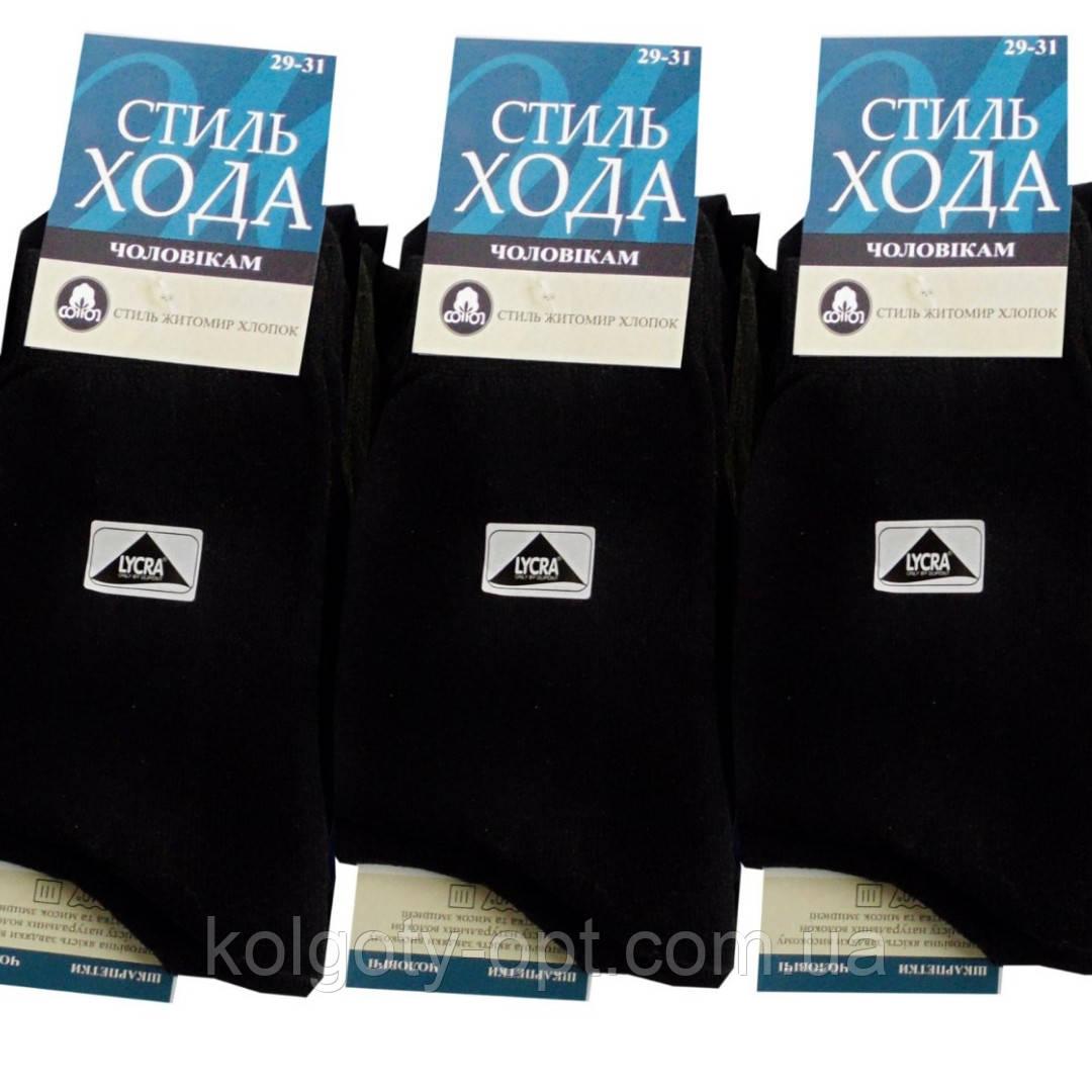 Высокие черные мужские носки Стиль Хода лайкра
