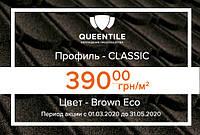 Композитная черепица QueenTile Classic (Квинтайл Классик). 1 тайловая., фото 1