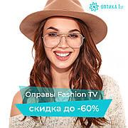 Cкидки до -60% на все оправы Fashion TV