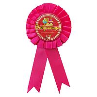 Медаль Випускниця дитячого садка