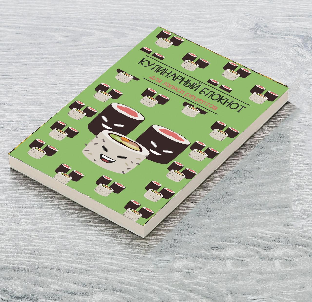 """Книга для записи кулинарных рецептов """"Суши"""". Кулинарный блокнот. Кук Бук"""