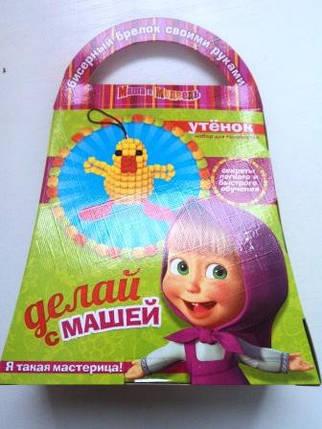 """Набір для творчості:01-03 """"Делай с Машей""""(Брелок Утенок) Danko Toys, фото 2"""