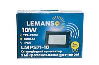 Прожектор LED 10W 6500K IP65 800LM Lemanso с микроволновым датчиком