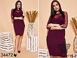 Элегантное женское платье со вставкой из сетки  размер: 48-50,52-54,56-58,60-62, фото 2