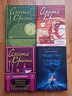 Агата Крісті Комплект із 4 книг Вбивство у Східному експресі, Смерть на Нілі, Таємнича пригода в Стайлзі, Огол