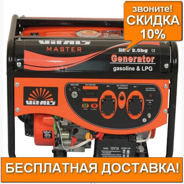 Генератор газ/бензин EST 2.0bg +БЕСПЛАТНАЯ АДРЕСНАЯ ДОСТАВКА! Vitals Master