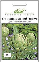 Артишок Зелений глобус 0,5 р.