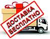 Бесплатная доставка до двери по Всей Украине