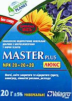Master (Мастер), Минеральное удобрение, 20 г, NPK 20-20-20, Valagro