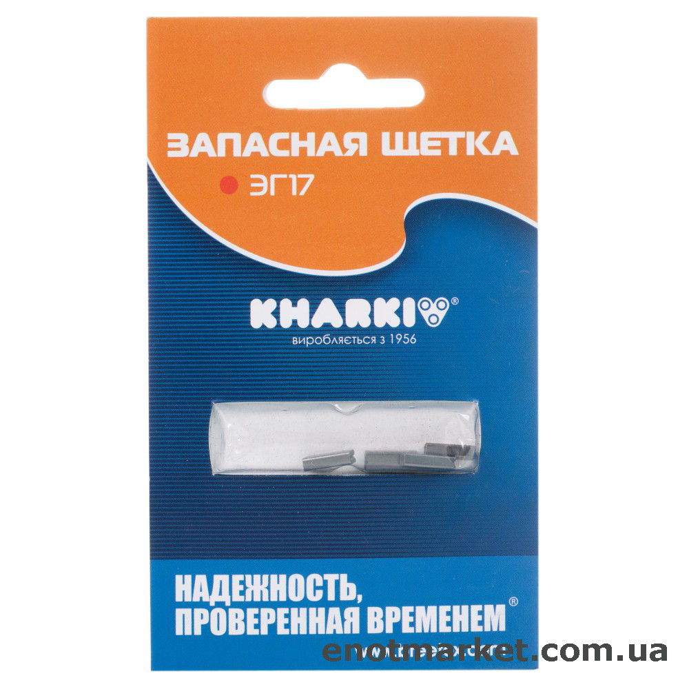 Запасная щетка ЭГ17 для электробритвы Харьков, Харків. В упаковке щеток 4 шт.
