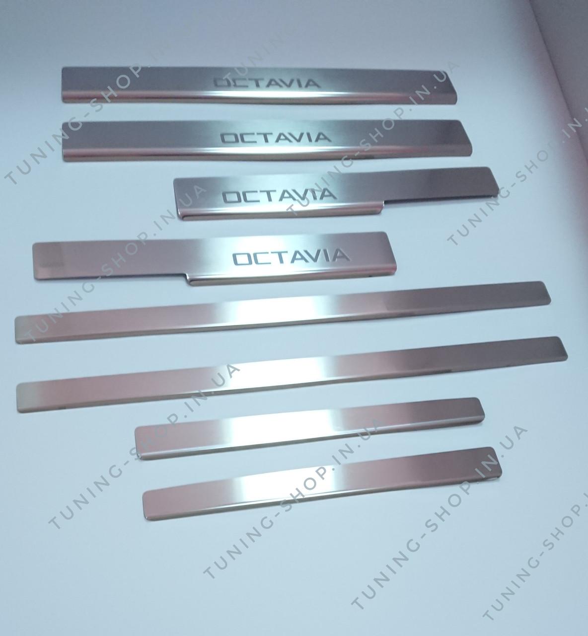 Накладки на пороги Skoda Octavia A7 2013-2020, Premium