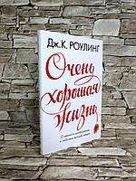 """Книга """"Очень хорошая жизнь. О ценности воображения и побочных выгодах неудач""""  Дж. К. Роулинг"""